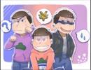 【3DS】グラデ松で一松事変描いてみた