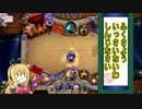 【Hearthstone】東北ずん子「闘技場やりまぁす」Part21【VOICEROID実況プレイ】
