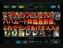 【シャドバ実況】エイラセラフビショップ ランク上げオススメ!