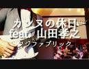 フジファブリック『カンヌの休日 feat. 山田孝之』弾いてみました