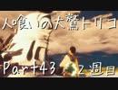 【実況】小さな少年と人喰いの大鷲の物語2週目【トリコ】Part43