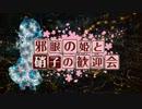 【卓m@s】邪眼の姫の物語/第陸話【SW2.0】
