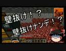 【Minecraft】超ビビリが工業の力でエンドラを倒す話。-5-【ゆっくり実況】