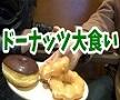 スイーツ系男子の真剣勝負!!ドーナッツ大食い対決 vs愛の戦士