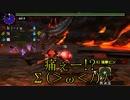【3BH】バカで変態な3人組みが狩に出てみたX2nd【煌黒龍編】