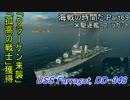 【WoWs】海戦の時間だ Part69 Farragut thumbnail