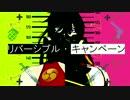 第31位:【MMD刀剣乱舞】 兼さんと三日月さんで リバーシブル・キャンペーン