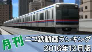 【A列車で行こう】月刊ニコ鉄動画ランキング2016年12月版