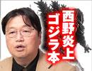#162表 岡田斗司夫ゼミ『西野亮廣炎上と、大型ビジュアル本特集』(4.35)
