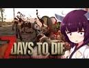 【7 Days To Die】クズん子の本懐#1【VOICEROID実況】