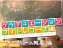 【GM神戸2017】グラデュエーション・フォトレコーズ!『ゲームの概要 編』