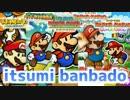【逸見の日】イツミバンバード thumbnail