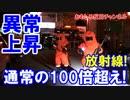 【韓国で放射線が急上昇】 1月17日午前9時!通常の100倍を記録!