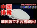【韓国輸出が大打撃】 中国で不合格が続出!化粧品に続き便座もNG! thumbnail
