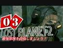 【LP2】LOST PLANET2で最強部隊を目指しましょう! #3【4人実況】