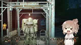 【Fallout4】ささらと探検!ぼくのまちPar