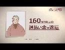 アディーレ法律事務所 TVCM「アルバム編」完済バージョン