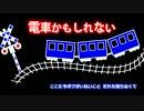 【黄咲愛里】電車かもしれない/たま【CeVIO☆カバー曲】