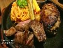 【これ食べたい】 鉄板に盛られたステーキ その6