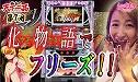 第7回鈴音の天下一品[by ムテキTV]
