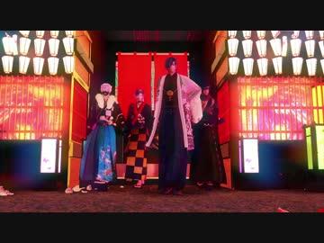 【MMD刀剣乱舞】LaLaL危【明石・大倶利伽羅・燭台切・鳴狐】