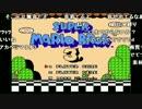 【YouTube】うんこちゃんのスーパーマリオブラザーズ3 part0【2017/01/20】