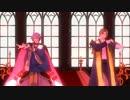 【MMD刀剣乱舞】ロミオとシンデレラ【長谷部&歌仙】