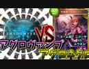 【Shadowverse】アグロヴァンプvsアグロネクロ#3 【ふりーたいむ】