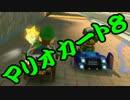 【実況】今からでもマリオカート8 part235