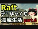 【Raft】ザ・ゆっくり漂流生活part.6