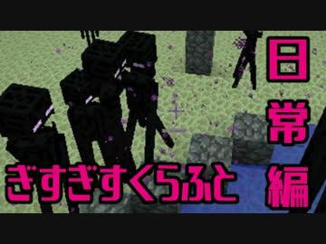 【Minecraft】ぎすぎすクラフト日常編part8【実況プレイ動画】