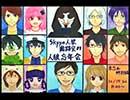 卍人狼舞踏会#8【年忘れ特別編】2村目前半 thumbnail