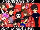 卍人狼舞踏会#8【年忘れ特別編】3村目前休憩