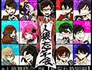 卍人狼舞踏会#8【年忘れ特別編】3村目前半