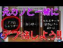 【スマホゲーム実況】元カノと二人で!!急展開8日目【友カノ】