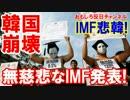 【IMFが無慈悲な宣告】 韓国は脆弱な国!嘘ニダ、韓国は先進国ニダ!