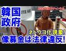 【韓国政府がネトウヨ化】 像設置募金は即時中止!韓国行政自治部警告!