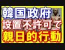 【韓国崩壊最新】韓国政府、慰安婦像設置を不許可で親日派認定か!?