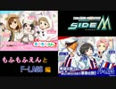 【ワケ生抜粋】SideMのキャラクター・CV紹介まとめ7【呼び名は目安】