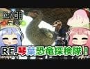【ARK:Survival_Evolved】RE.琴葉恐竜探検隊!8回目【恐竜サバイバル】