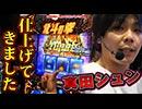 第1回 D1マスターズ3rdステージ  vs 真田シュン vs パチスロ北斗の拳 修羅の国篇・パチスロ北斗の拳 強敵