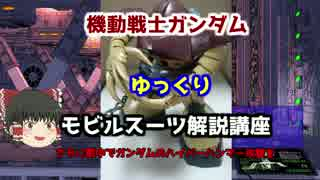 【機動戦士ガンダム】 ゴック&ハイゴック 解説【ゆっくり解説】part13