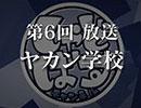 第93位: しゃどばすチャンネル 第6回 予告編