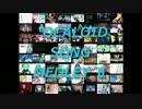 全編真面目に My Favorite Vocaloid Song Medley Ⅱ歌ってみた(コゲ犬)