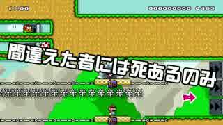 【ガルナ/オワタP】改造マリオをつくろう!【stage:79】