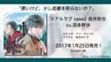 リアルラブ case2 坂井宗也(cv:羽多野渉)試聴版 thumbnail