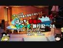 第71位:【ゆっくり】クルーズ旅行記 28 Allure of the Seas お部屋紹介 thumbnail