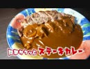 【料理】 ステーキカレーってきっと美味いはず。