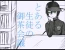 【手描き完成】とある生徒の御茶会議【ネタバレ】