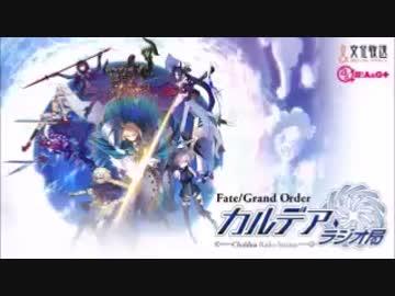 【動画付】Fate/Grand Order カルデア・ラジオ局20170124#003
